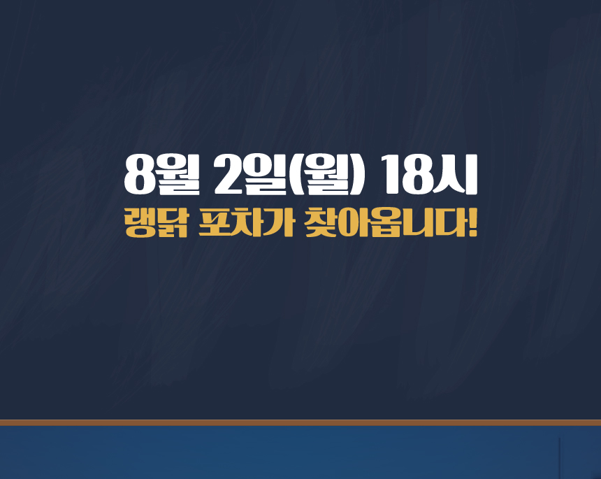 랭닭포차타임세일_오픈전
