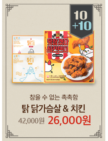 닭가슴살&치킨
