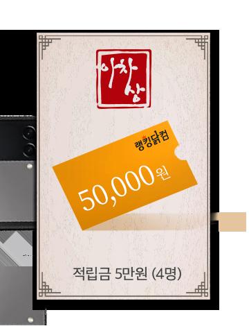 적립금 5만원