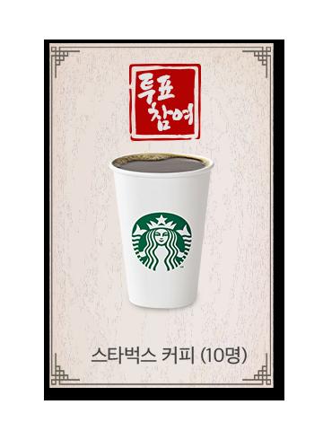 스타벅스 커피