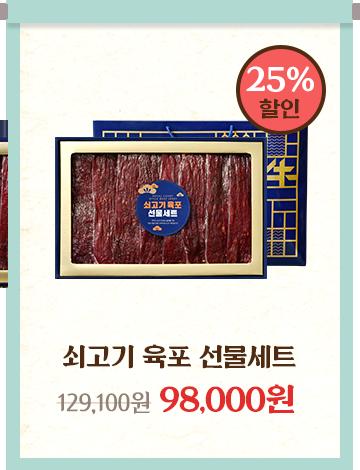 쇠고기 육포 선물세트
